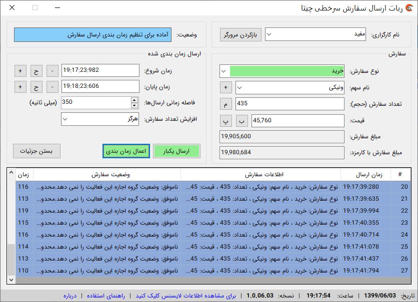 نسخه 1.0.6.3 ربات سرخطی چیتا