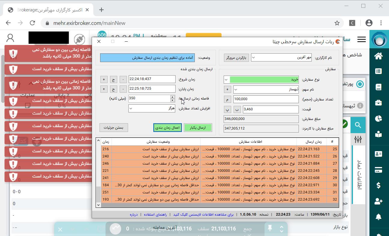 نسخه 1.0.6.10 ربات ارسال سفارش سرخطی چیتا