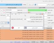 نسخه 1.0.7.5 ربات سرخطی چیتا