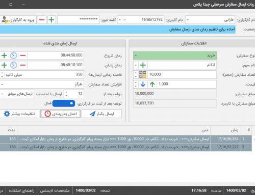 بروزرسانی چیتا و چیتا پلاس به نسخه 1400-03-02