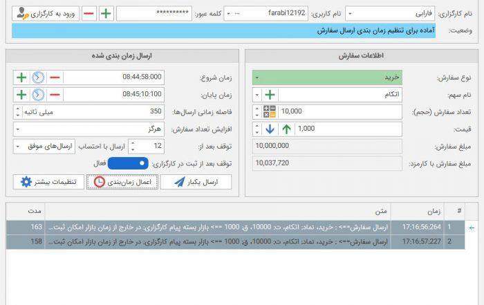 فایل بروزرسانی به نسخه 1400-03-02