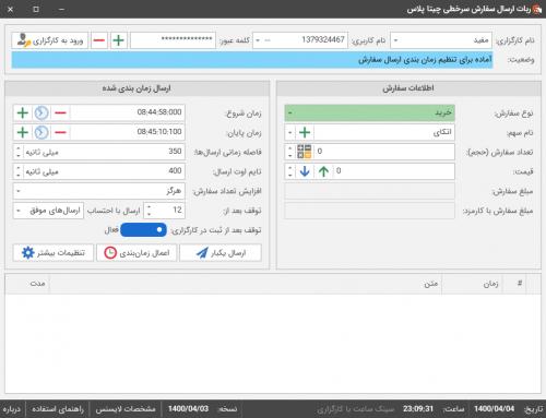 بروزرسانی چیتا و چیتا پلاس به نسخه 1400-04-24